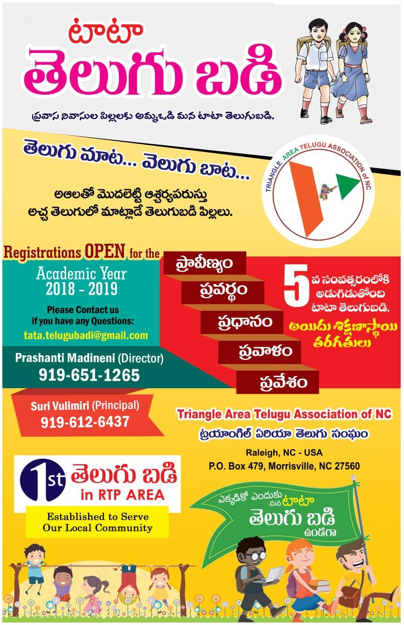 Telugu Badi 2018-19